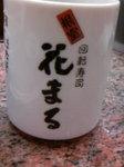 回転寿司「花まる」.jpg